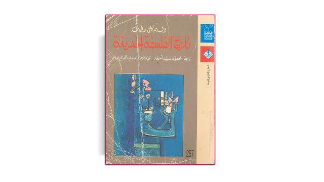 فيلوكلوب نادي الفلسفة تحميل كتاب الفلسفة الحديثة تأليف وليم كلي رايت Pdf Books Book Cover Cover
