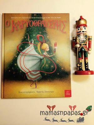 mama's 'n' papa's: {Ο Καρυοθραύστης}  Νέα Χριστουγεννιάτικη βιβλιοπρό...