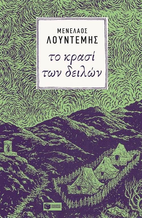 Το κρασί των δειλών - Λουντέμης Μενέλαος  -  Ένα βιβλίο σταθμός και μνήμης για τους αγώνες για ελευθερία. Η τοιχογραφία της ζωής στις φυλακές, στις εξορίες, στα μπουντρούμια της Ασφάλειας, στα Βούρλα, στην Ικαρία, στην Μακρόνησο.