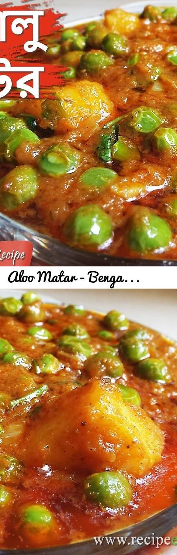 Aloo Matar - Bengali Veg Recipe - Simple & Easy Aloo Matar Recipe - Bengali Food - আলু মটর... Tags: Aloo Matar, Aloo Matar Recipe, Bengali Veg Recipe, Bengali Recipe, Bengali Food, Bengali Food Recipe, আলু মটর, Bengali Recipes, Easy Bengali Recipes, Bengali Aloo Matar Recipe, Veg Recipe, Aloo Recipe, Matar Recipe, Matar Aloo, Matar Aloo Recipe, Bangalir Ranna Banna, Ranna Banna, Ranna Recipe, bengali veg Recipes, Simple veg recipes, Bengali Cooking, Bengali Cooking Recipe, Bengali Cooking…