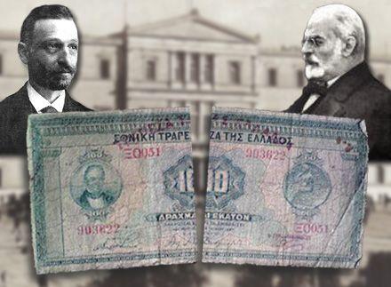 Το Αναγκαστικό Δάνειο του 1922: Στις αρχές του 1922 οι οικονομικοί πόροι της Ελλάδας είχαν εξαντληθεί από το πόλεμο. Η χρηματοδότηση της Μικρασιατικής Εκστρατείας βρισκόταν σε κίνδυνο...