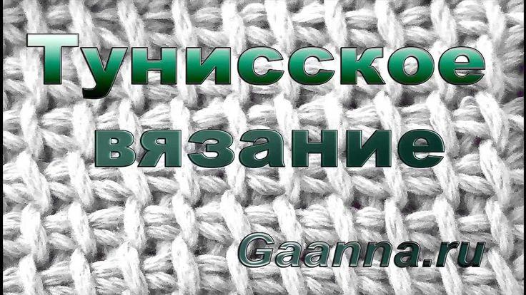 Тунисское вязание. Тунисская сетка Схема к уроку - http://gaanna.ru/page/tunisskaja-setka Видео уроки по вязанию крючком для начинающих раскроет вам основы в...
