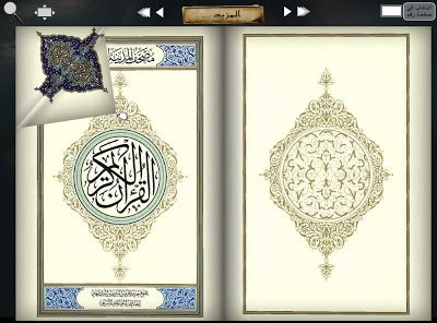 3 D Quran -e- Pak Software for PC free Download ~ IrfanDoggar.com ►