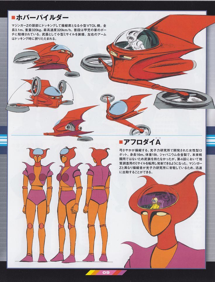 Mazinger-Z Blu-ray BOX Vol. 1, Booklet page 09