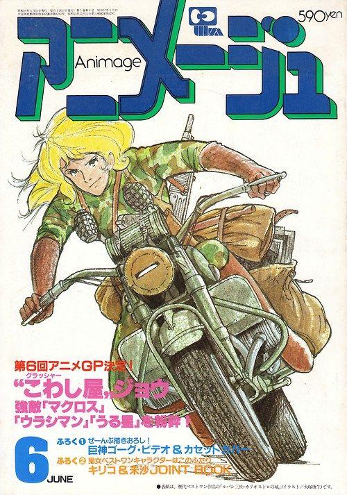anamon : second-hand bookshop // Fujiko Mine
