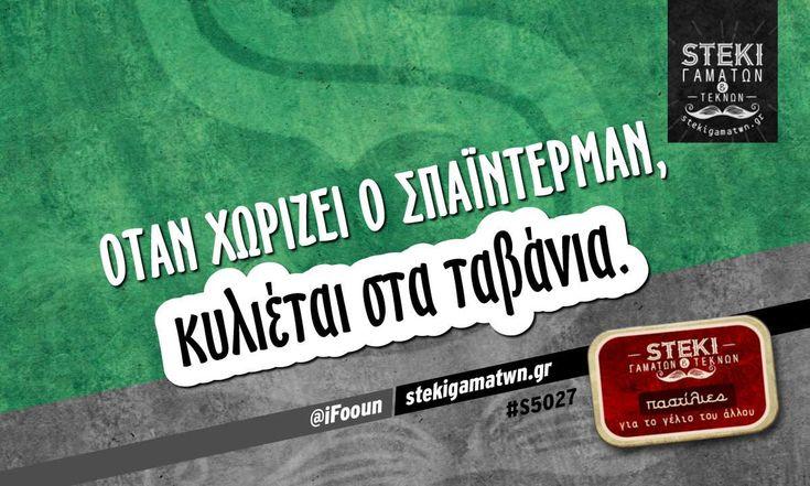 Όταν χωρίζει ο Σπάιντερμαν @iFooun - http://stekigamatwn.gr/s5027/