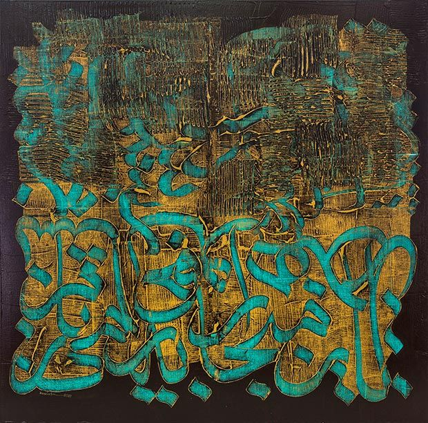 Alireza Saadatmand / Soil of Road, Oil on canvas, 50x50 cm, 2010 / Courtesy of The Islamic Arts Museum Malaysia | #Arabic #calligraphy