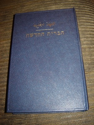 Hebrew - Arabic Bilingual New Testament / 1971