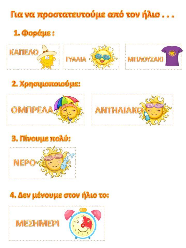 Νηπιαγωγός για πάντα....: Ήλιος: Φίλος ή Εχθρός;