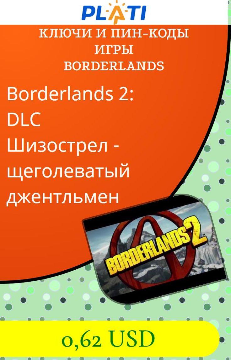 Borderlands 2: DLC Шизострел - щеголеватый джентльмен Ключи и пин-коды Игры Borderlands