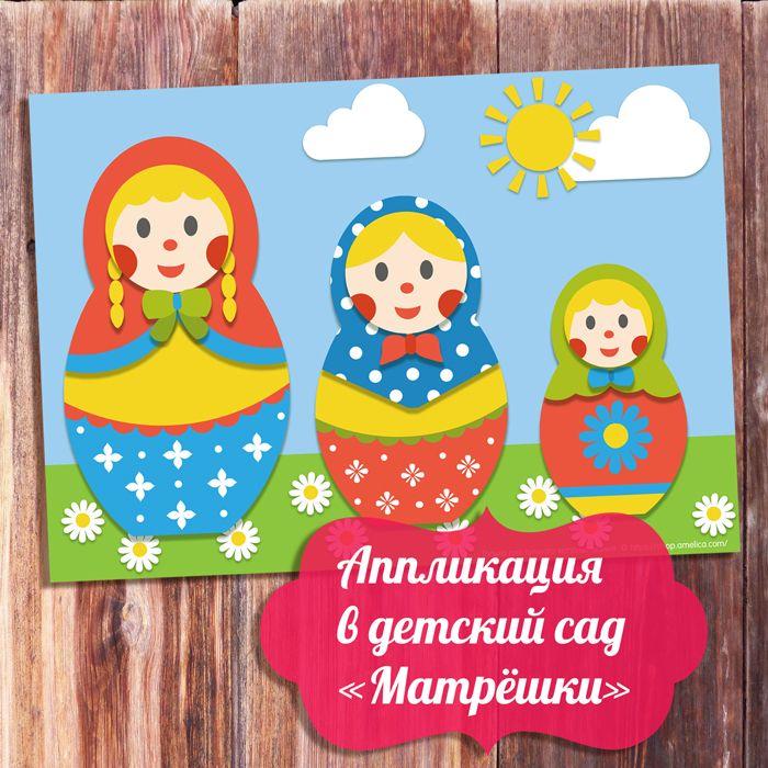 Шаблоны аппликации для детского сада «Матрёшки»