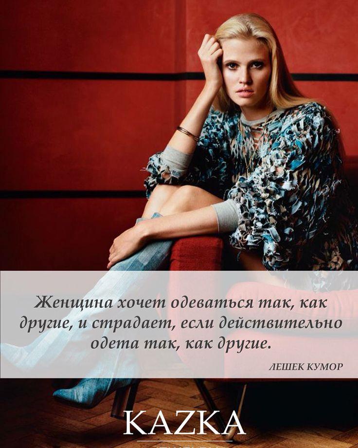 #kazkajewelry #kazkajewelry_quote #цитаты #женщины #одежда