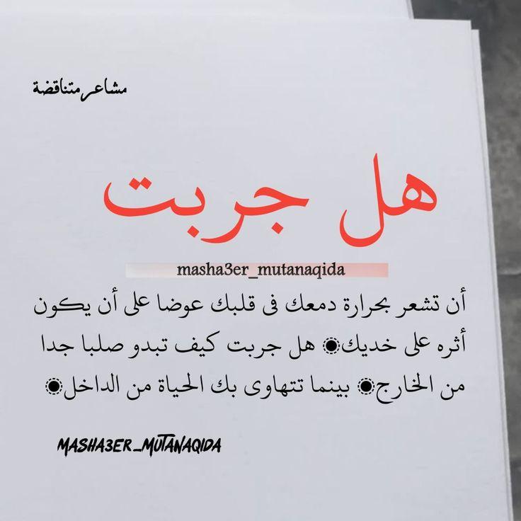 هل جربت Arabic Calligraphy Instagram Calligraphy