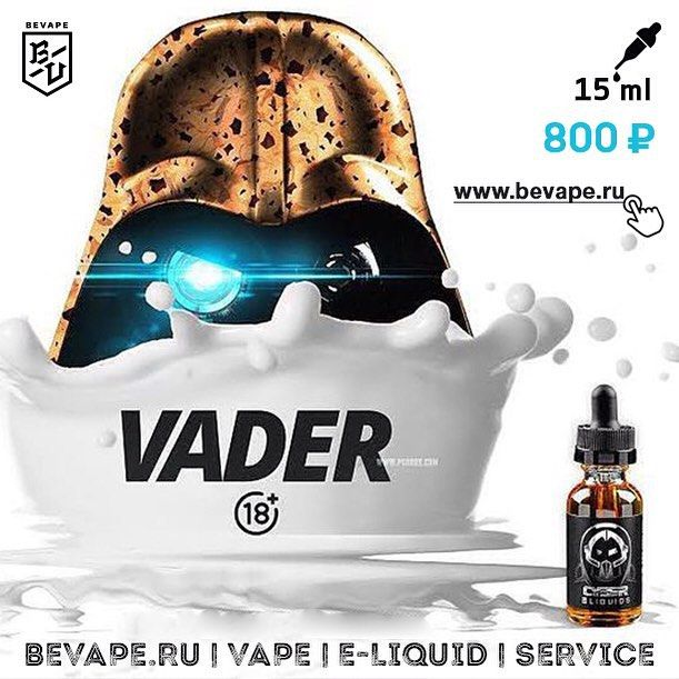 Vader от Cyberliquids 15ml - 800  нереальный микс вкуса: печенье заварной ванильный крем лесной орех с кленовым сиропом вкуснота! На Bevape.ru ------------- #bevape #vapemoscow #vaperussia  #жижа #вейпингвмоскве #вкусныйпар #электроннаясигарета #вейп #жидкостьдлясигарет #жидкостьдляэлектронныхсигарет#вайп #парение #пар #дрипка #вейпроссия #электронныесигареты  #многопара #вейпинг #переходинапар #вейпер #бросайкурить