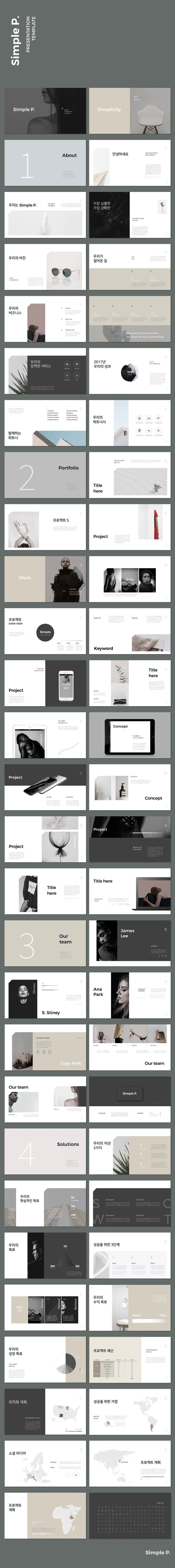 회사소개 포트폴리오 / 심플 & 미니멀 레이아웃 템플릿 Simple & Minimal Presentation Template #presentation #ppt #template #portfolio #marketing