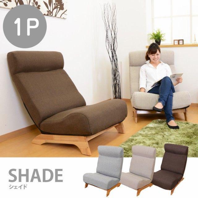 「ソファ 一人 掛け リクライニング  ローソファ 1人 座椅子 木製 おしゃれ ひとり暮らし コンパクト 【シェイド/1P】【ドリス】」の商品情報やレビューなど。