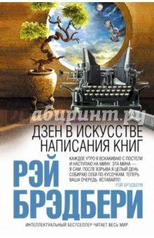 Рэй Брэдбери - Дзен в искусстве написания книг обложка книги