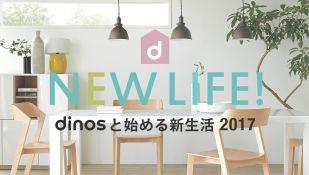 NEW LIFE! | dinosと始める新生活2017