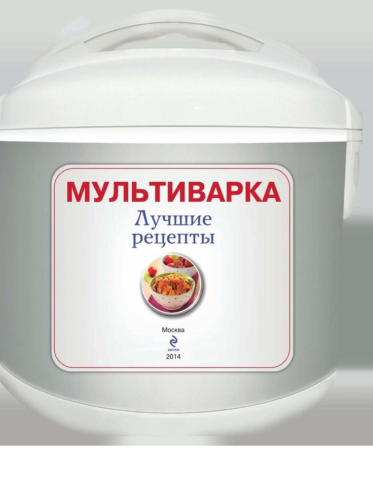 Мультиварка. Лучшие рецепты by shop.eksmo.ru - issuu