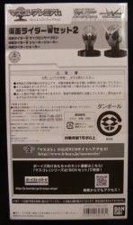 バンダイ マスコレプレミアム 仮面ライダーダブル仮面ライダーWセット2