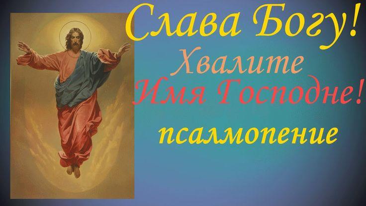 ☨Хвалите ИМЯ Господне ~ Благодарность БОГУ ~ пение псалмов, церковное пе...