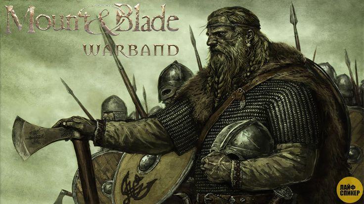 Mount And Blade Warband Vypolnennaya V Zhanre Action Rpg Yavlyaetsya