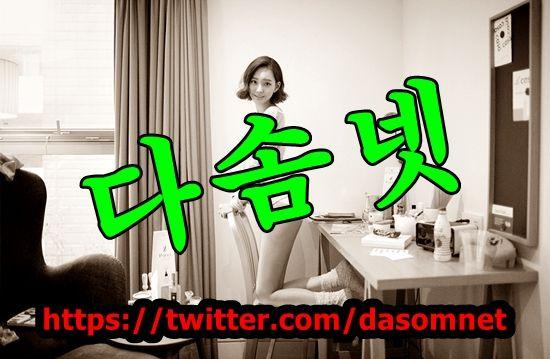 일산오피 논현오피 부평오피방 <dasom12.net> 분당오피스걸 서대문건마