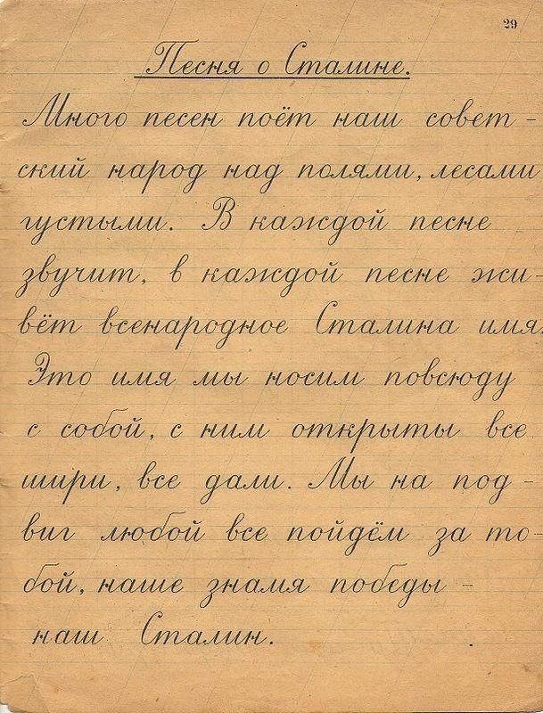 Прописи. 1948 год - Страница 2
