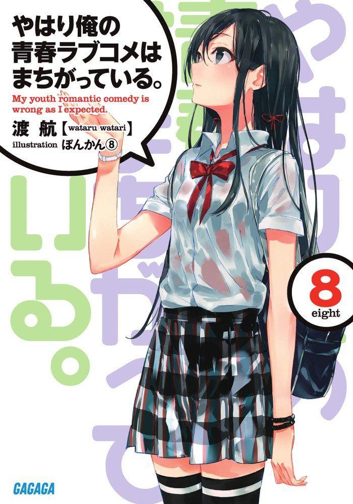 Amazon.co.jp: やはり俺の青春ラブコメはまちがっている。8 (ガガガ文庫): 渡 航: 本