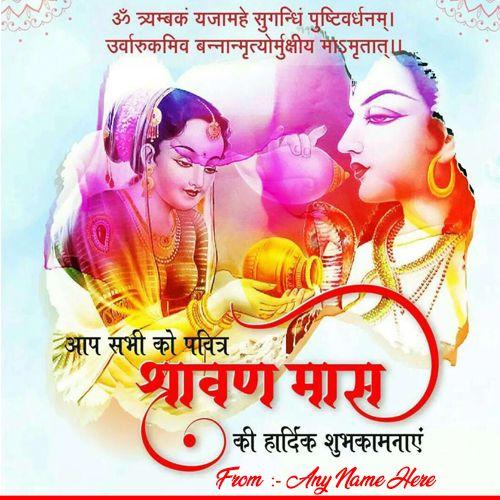 Wishing shravan maas ki shubhkamnaye images and pictures