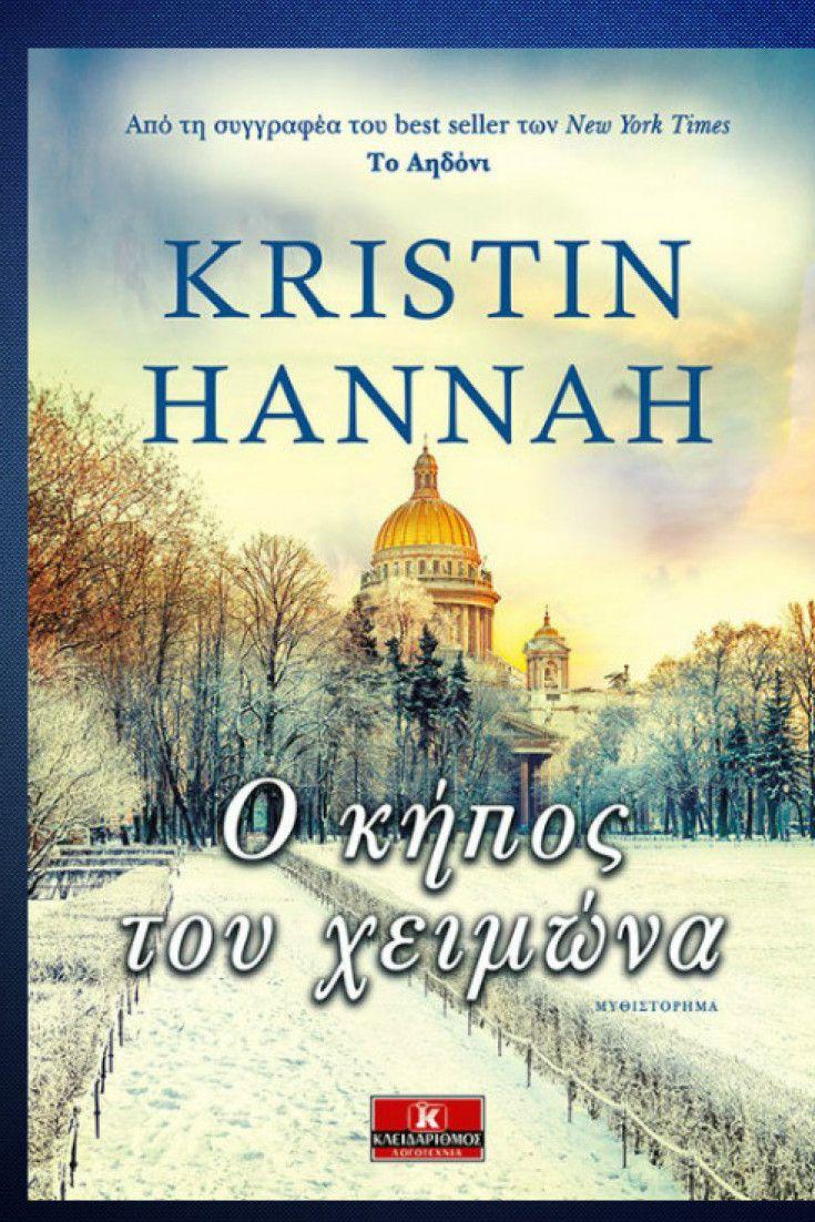 «Ο κήπος του χειμώνα»: Κριτική του βιβλίου της Kristin Hannah
