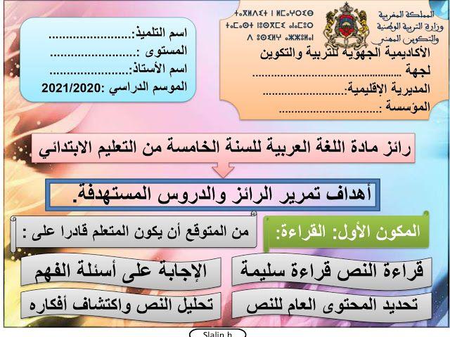 تقويم تشخيصي لمادة اللغة العربية المستوى الخامس 2020 يمكن استعماله عن بعد أو حضوريا Https Ift Tt 34tdpmh Blog Journal Bullet Journal