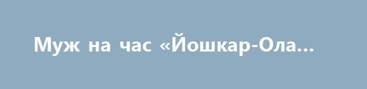 Муж на час «Йошкар-Ола RU» http://www.pogruzimvse.ru/doska9/?adv_id=869  Выполним профессионально и в оговоренный срок: Установка или замена счетчиков воды. Установка и ремонт смесителей. Установка, замена и ремонт унитазов. Монтаж, ремонт и прочистка засора канализации. Прокладка и подключение водопровода в доме или даче. Подключение водонагревателей проточных и накопительных. Установка или замена фильтров воды, систем водоочистки. Подключение стиральных, посудомоечных машин газовой плиты.