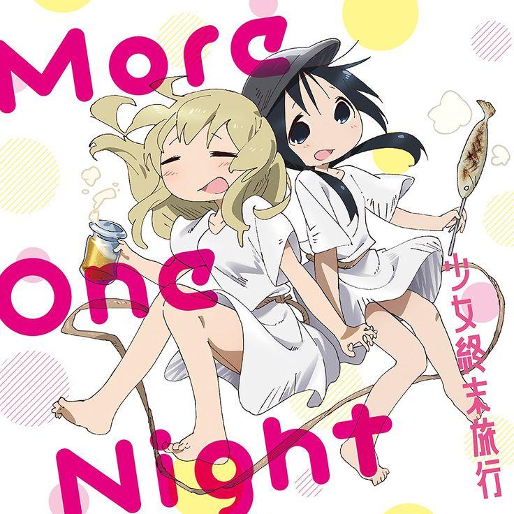 「選曲なう」(2017/12/6更新)◇「More One Night/チト (水瀬いのり) & ユーリ (久保ユリカ)」More One Nightより、お送りします♪