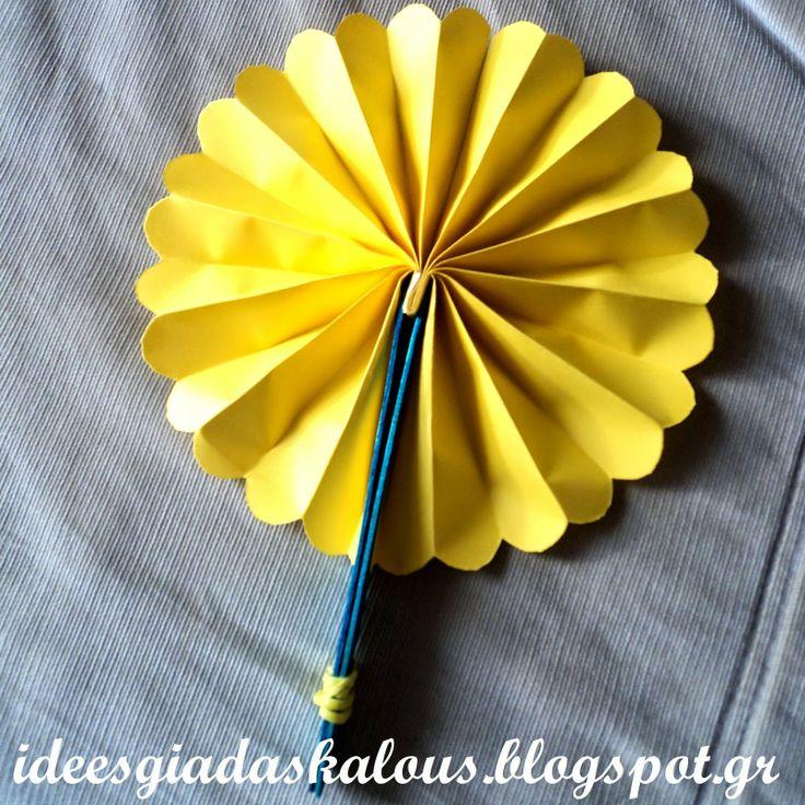 Ιδέες για δασκάλους: Χάρτινη βεντάλια λουλούδι!!