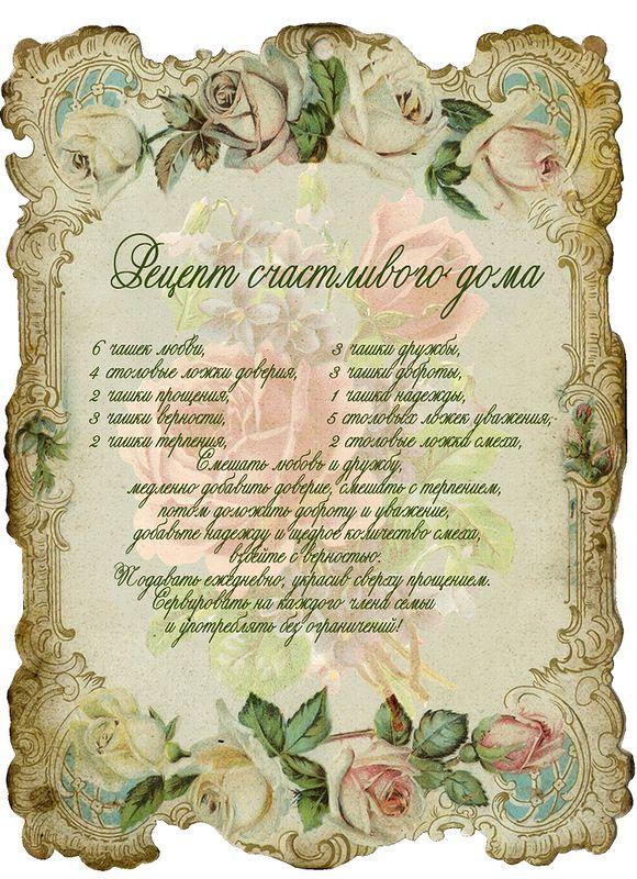 "Картинки для декупажа ""Рецепт счастливого дома"" - Babyblog.ru"