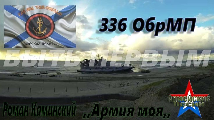 Армейские песни _ 336 ОбрМП ,, Армия моя ,,