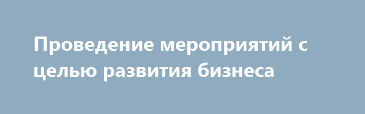 Проведение мероприятий с целью развития бизнеса http://aleksandrafuks.ru/event/  Для крупных компаний не является редкостью необходимость организации и проведения мероприятий различной направленности: презентаций, релизов, форумов, конференций, выставок и многих других.  http://aleksandrafuks.ru/проведение-мероприятий/ Проведение мероприятий подобного рода – не дань моде, а грамотный ход в деле формирования благоприятного имиджа компании. Тем не менее, организация мероприятий дело не…
