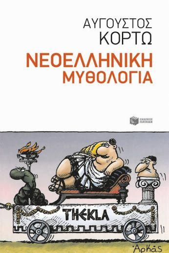 Σκοπός του βιβλίου είναι να χαρίσει το χαμόγελο και το γέλιο στον αναγνώστη. Και νομίζω ότι το καταφέρνει επαρκώς. _____________________ Γράφει ο Άγγελος Χαριάτης  #book #review #vivlio ΕΚΔΟΣΕΙΣ ΠΑΤΑΚΗ - PATAKIS PUBLICATIONS http://fractalart.gr/neoelliniki-mythologia/