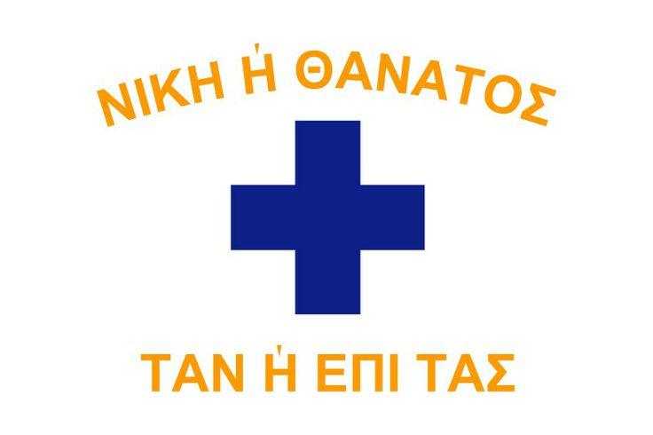 "Greece's Motto: ""Eleftheria i thanatos""    Translation: 'Freedom or Death' from the Greek War of Independence."