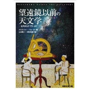 望遠鏡以前の天文学: 天文学, 望遠鏡 以前