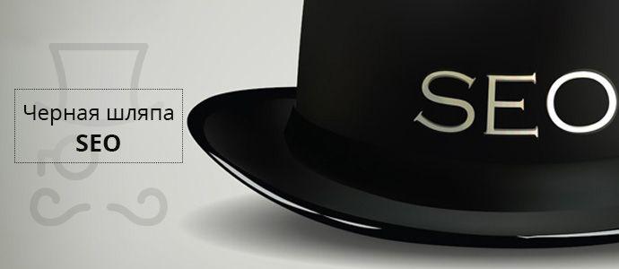 Черный SEO: мертвые ссылки, черные шляпы и противоречивые ключи https://seoeducation.com.ua/blog/content/dark-seo.html #SeoSolution #seo #smm #blog #marketing #web #it #kharkov #сео #смм #продвижение #бизнес #реклама #сайт #харьков #оптимизация
