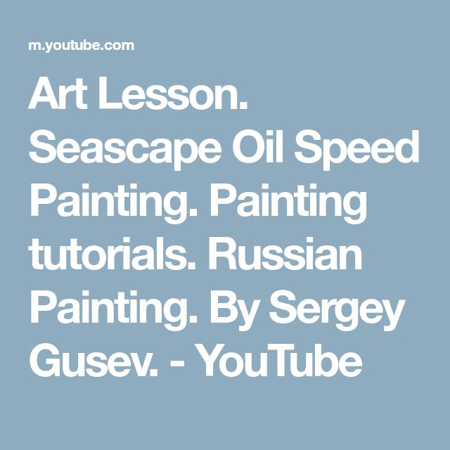 Art Lesson. Seascape Oil Speed Painting. Painting tutorials. Russian Painting. By Sergey Gusev. - YouTube