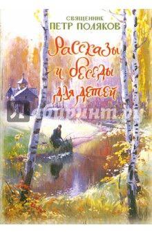 Петр Священник - Рассказы и беседы для детей обложка книги