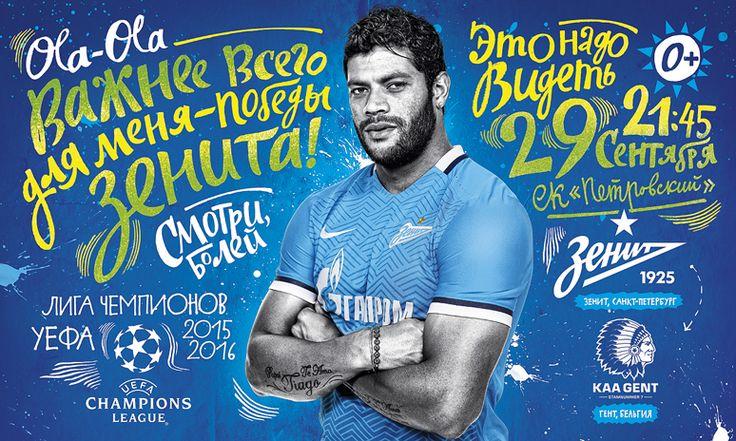 Zenit, UEFA, Hulk, poster, advertising.