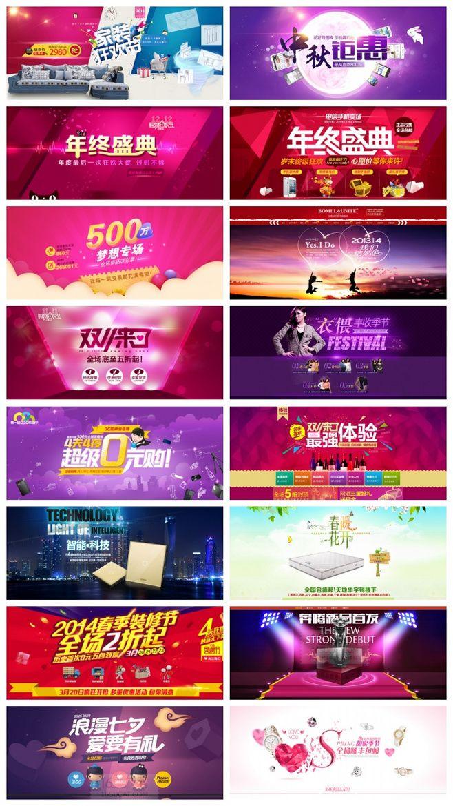 淘宝广告网页|平面|广告海报设计bann...