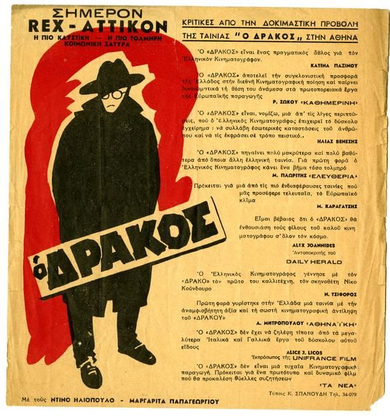 O Δράκος (1956)