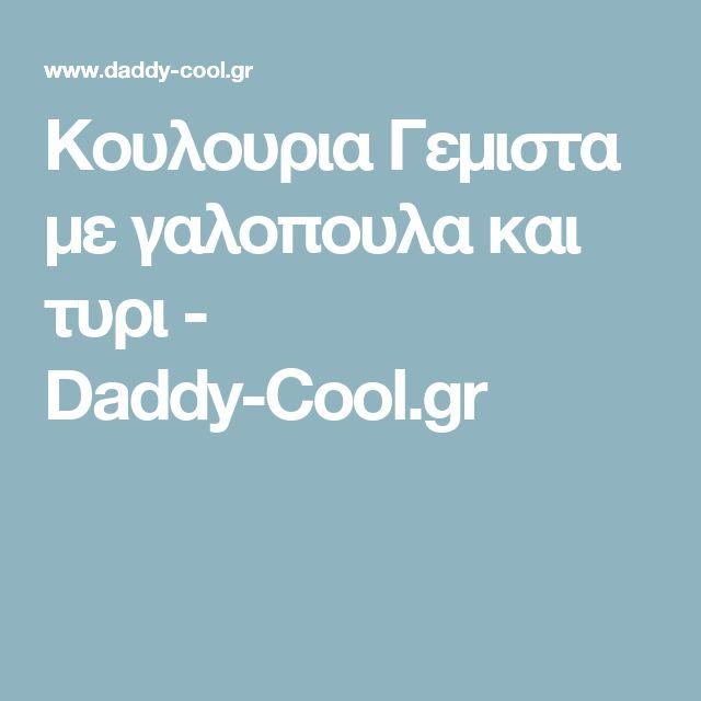 Κουλουρια Γεμιστα με γαλοπουλα και τυρι - Daddy-Cool.gr