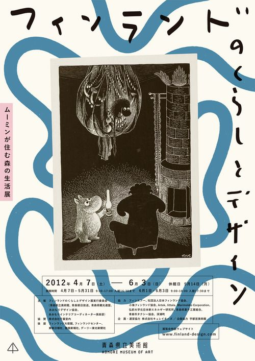 Japanese Exhibition Poster: Moomin. Life and Design in Finland. The Simple Society. 2012