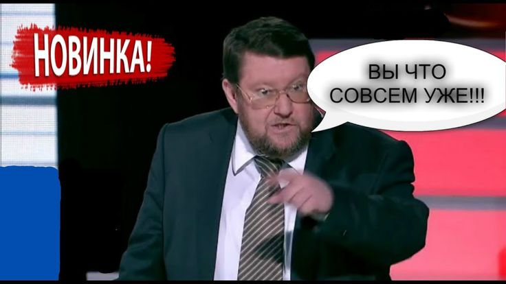 Евгений САТАНОВСКИЙ ОТКРЫЛ ВСЕМ ГЛАЗА 05 10 2017
